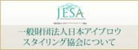 一般財団法人日本アイブロウスタイリング協会について